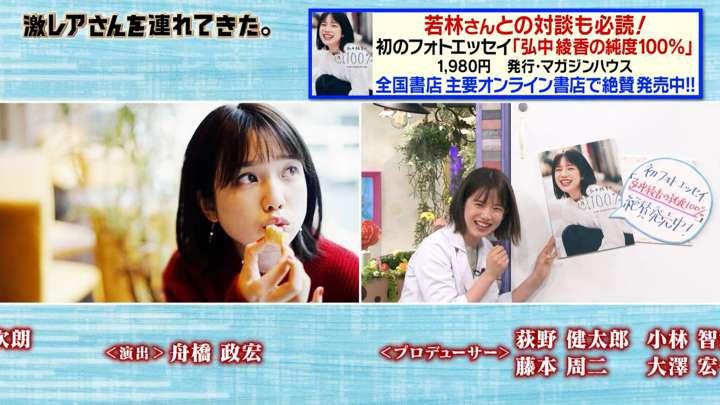 2021年02月15日弘中綾香の画像14枚目