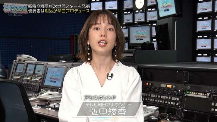 2021年02月18日弘中綾香の画像01枚目