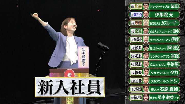 2021年02月22日弘中綾香の画像12枚目