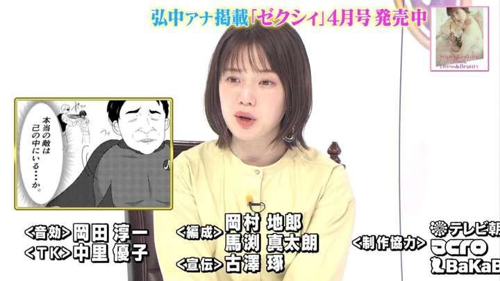 2021年02月27日弘中綾香の画像17枚目