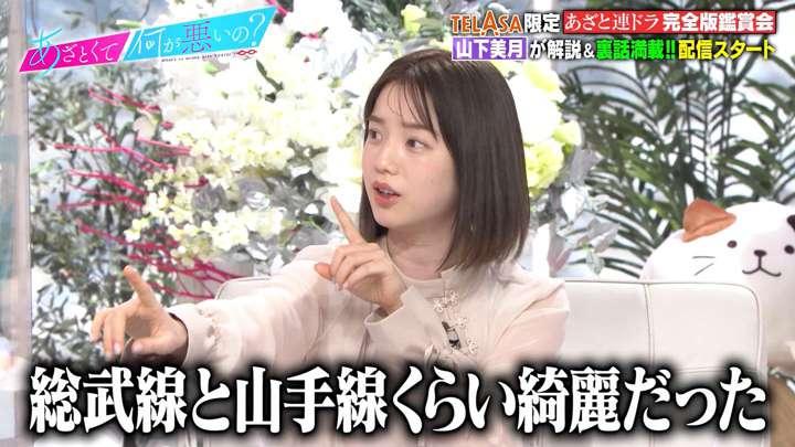 2021年03月06日弘中綾香の画像11枚目