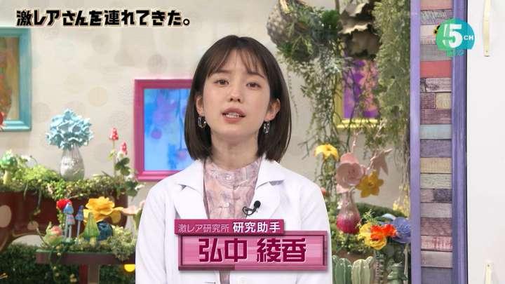 2021年03月22日弘中綾香の画像01枚目