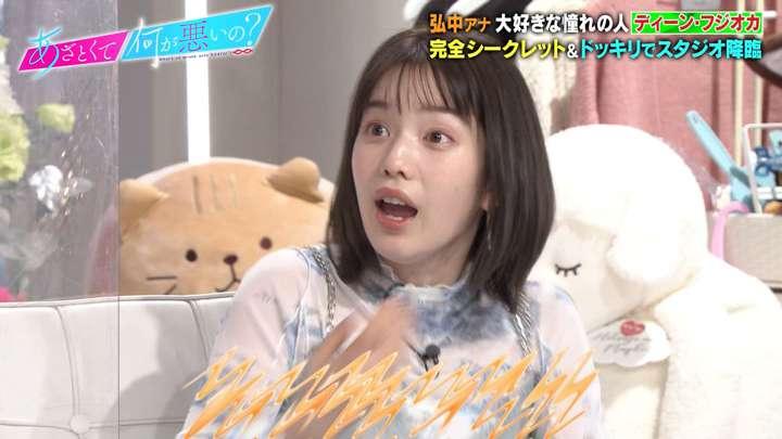 2021年04月10日弘中綾香の画像06枚目