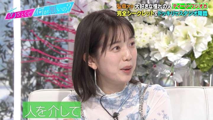 2021年04月10日弘中綾香の画像13枚目