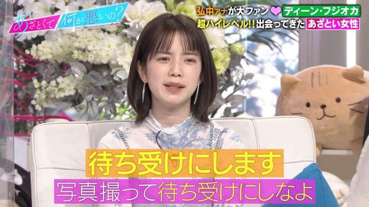 2021年04月10日弘中綾香の画像19枚目