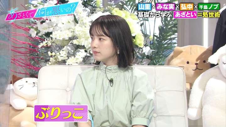 2021年04月17日弘中綾香の画像01枚目
