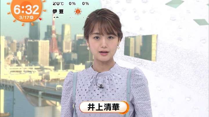 2021年03月17日井上清華の画像09枚目