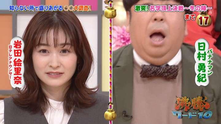 2021年02月05日岩田絵里奈の画像23枚目