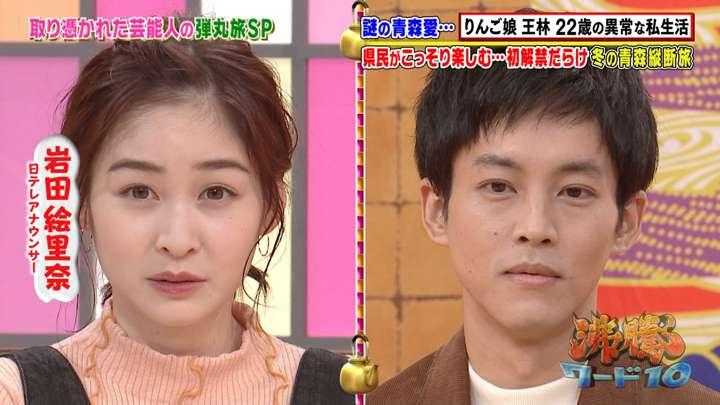 2021年02月26日岩田絵里奈の画像01枚目