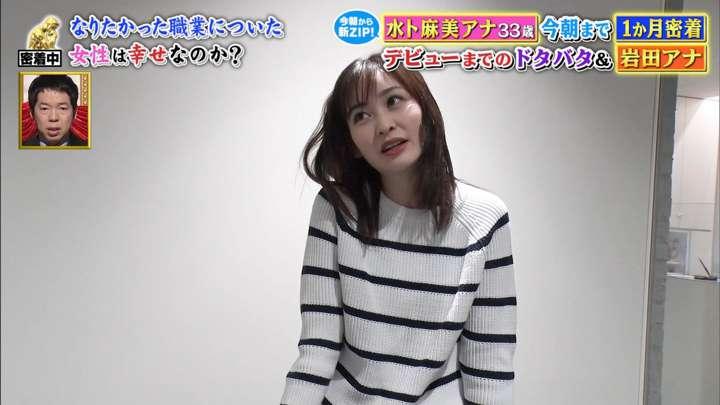 2021年03月29日岩田絵里奈の画像47枚目