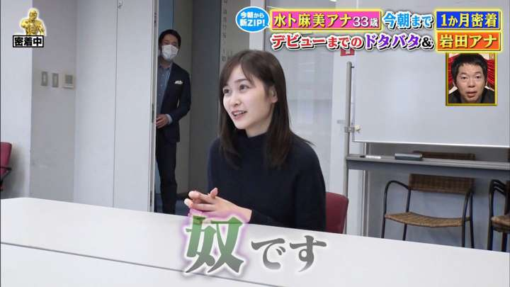 2021年03月29日岩田絵里奈の画像53枚目