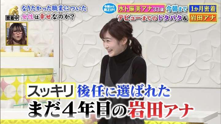 2021年03月29日岩田絵里奈の画像57枚目