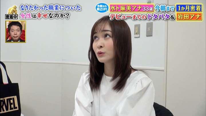 2021年03月29日岩田絵里奈の画像58枚目
