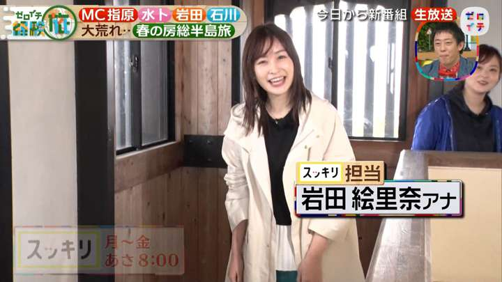 2021年04月03日岩田絵里奈の画像01枚目