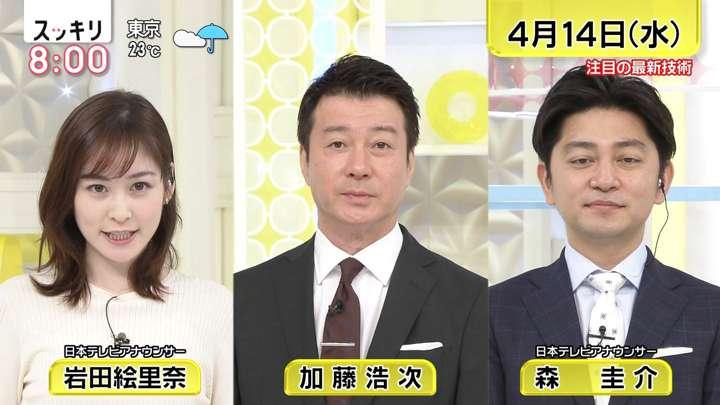 2021年04月14日岩田絵里奈の画像01枚目