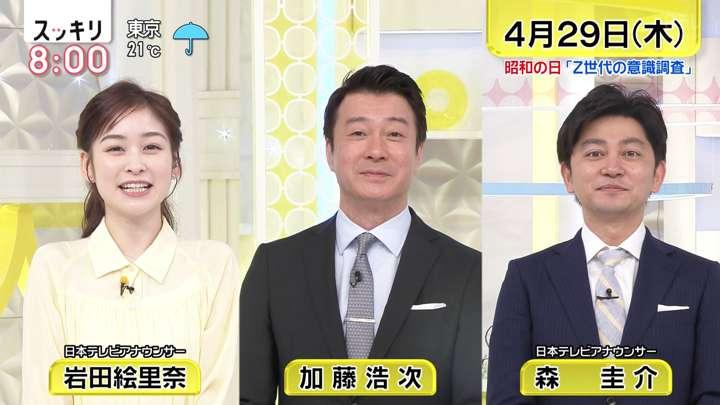 2021年04月29日岩田絵里奈の画像01枚目
