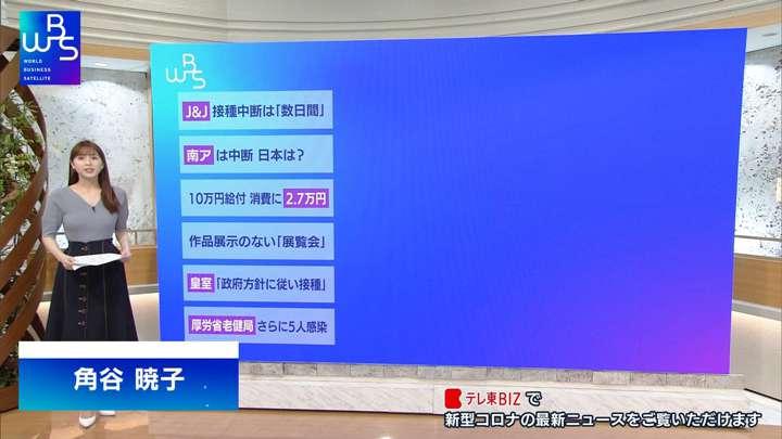 2021年04月14日角谷暁子の画像01枚目
