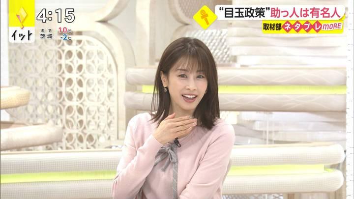 2020年12月25日加藤綾子の画像05枚目