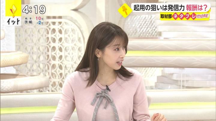 2020年12月25日加藤綾子の画像07枚目