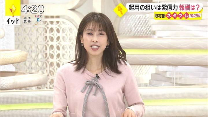 2020年12月25日加藤綾子の画像08枚目
