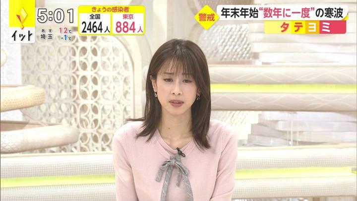 2020年12月25日加藤綾子の画像11枚目