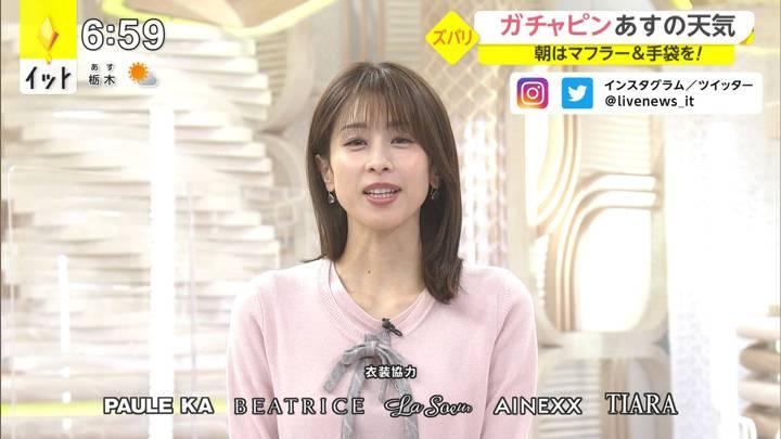 2020年12月25日加藤綾子の画像17枚目