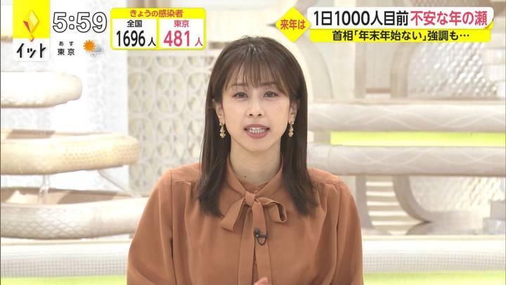 2020年12月28日加藤綾子の画像03枚目