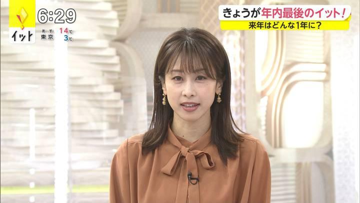 2020年12月28日加藤綾子の画像09枚目