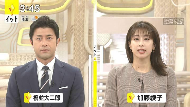 2021年01月05日加藤綾子の画像01枚目