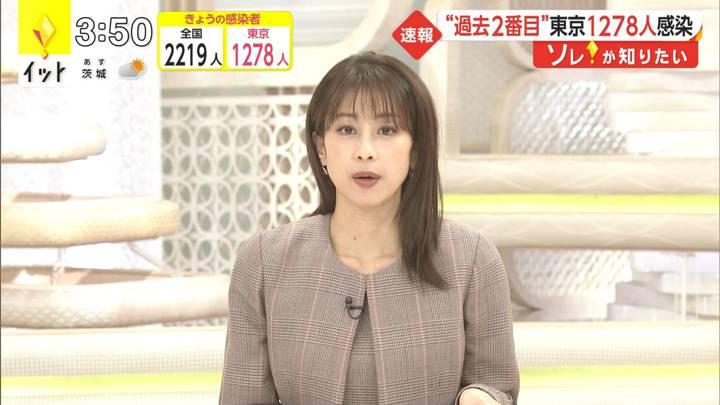 2021年01月05日加藤綾子の画像02枚目