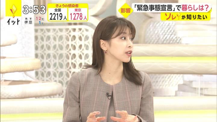 2021年01月05日加藤綾子の画像03枚目
