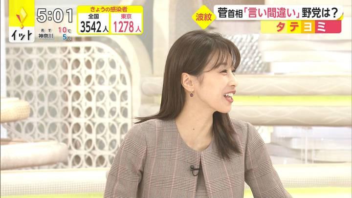 2021年01月05日加藤綾子の画像08枚目