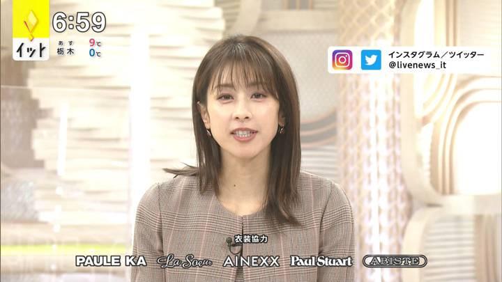2021年01月05日加藤綾子の画像15枚目