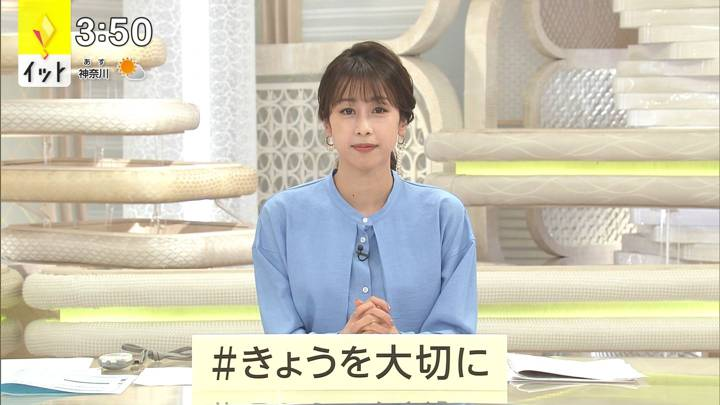 2021年01月06日加藤綾子の画像03枚目