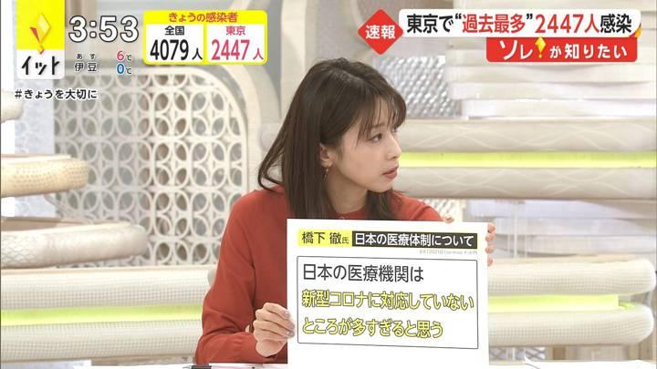 2021年01月07日加藤綾子の画像02枚目
