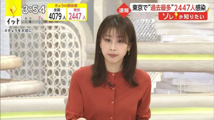 2021年01月07日加藤綾子の画像03枚目