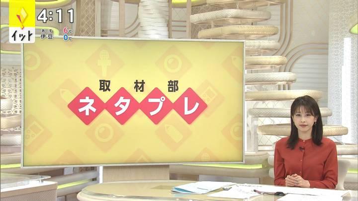 2021年01月07日加藤綾子の画像04枚目