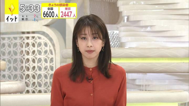2021年01月07日加藤綾子の画像11枚目