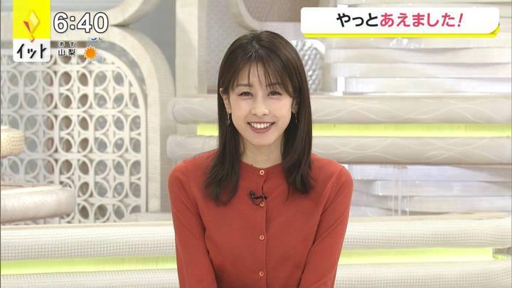 2021年01月07日加藤綾子の画像13枚目