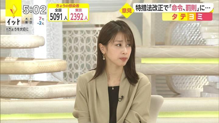 2021年01月08日加藤綾子の画像07枚目