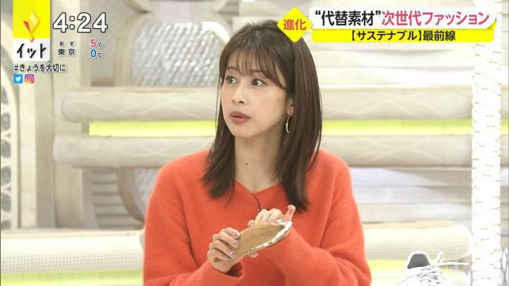 2021年01月11日加藤綾子の画像06枚目