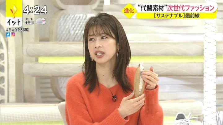 2021年01月11日加藤綾子の画像09枚目