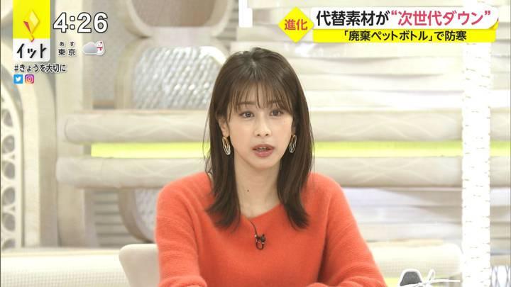 2021年01月11日加藤綾子の画像10枚目