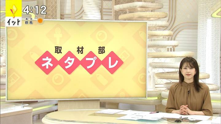 2021年01月12日加藤綾子の画像04枚目