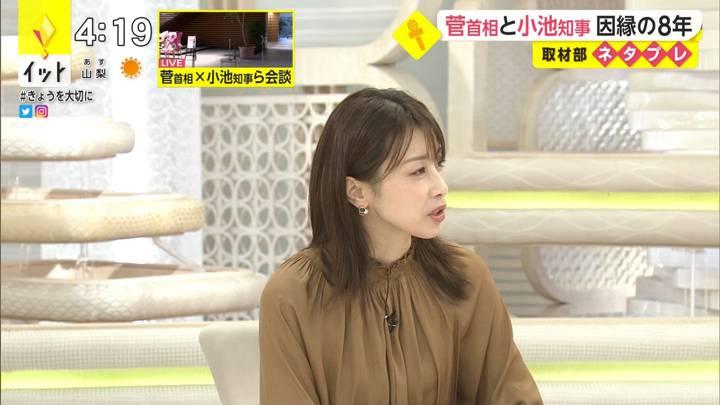 2021年01月12日加藤綾子の画像06枚目