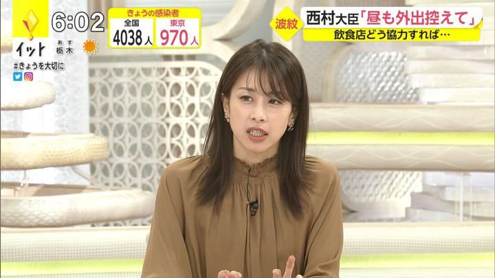 2021年01月12日加藤綾子の画像12枚目