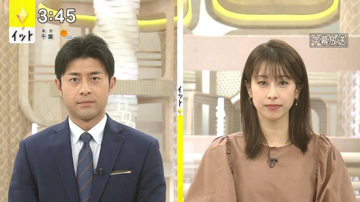 2021年01月13日加藤綾子の画像01枚目