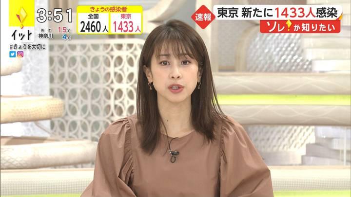 2021年01月13日加藤綾子の画像02枚目