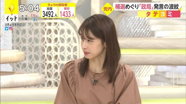 2021年01月13日加藤綾子の画像08枚目