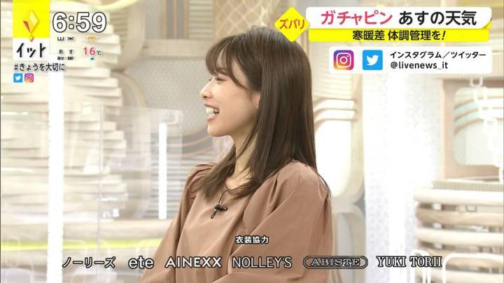 2021年01月13日加藤綾子の画像15枚目